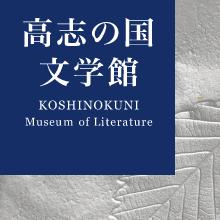 Koshibun