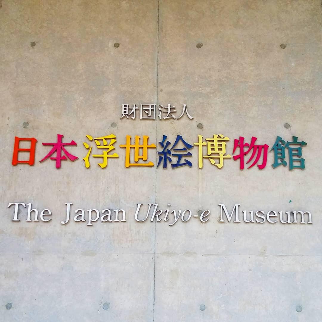 bienvenue au Musée Ukiyo-e