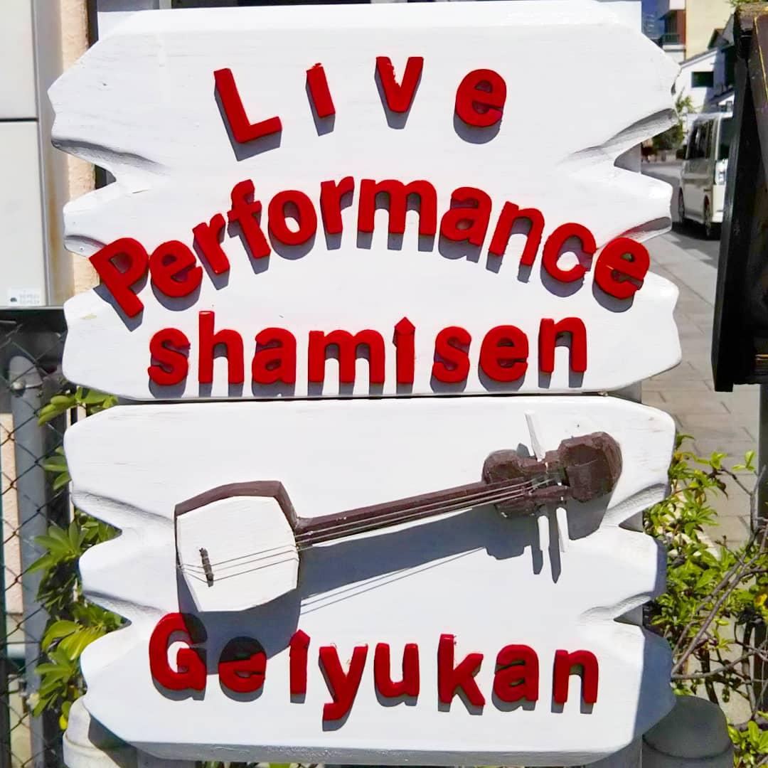 découvrez le shamisen au quartier de nakamachi