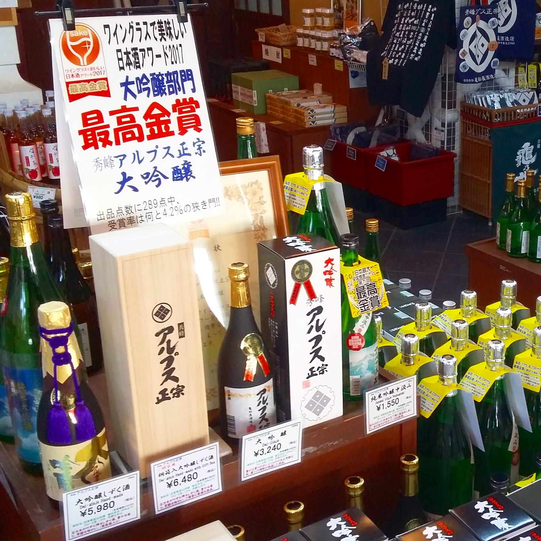 magasin brasserie de saké