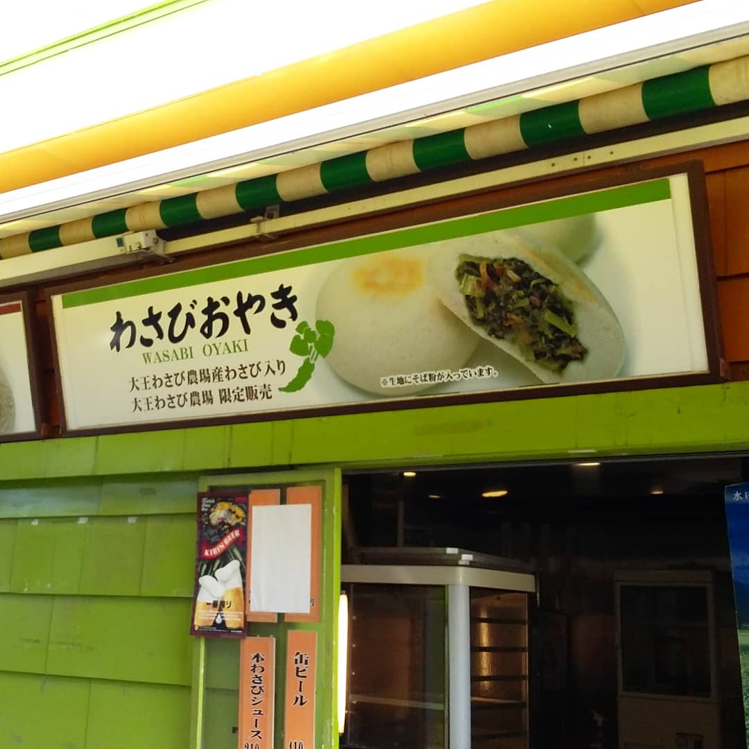 wasabi gastronomie