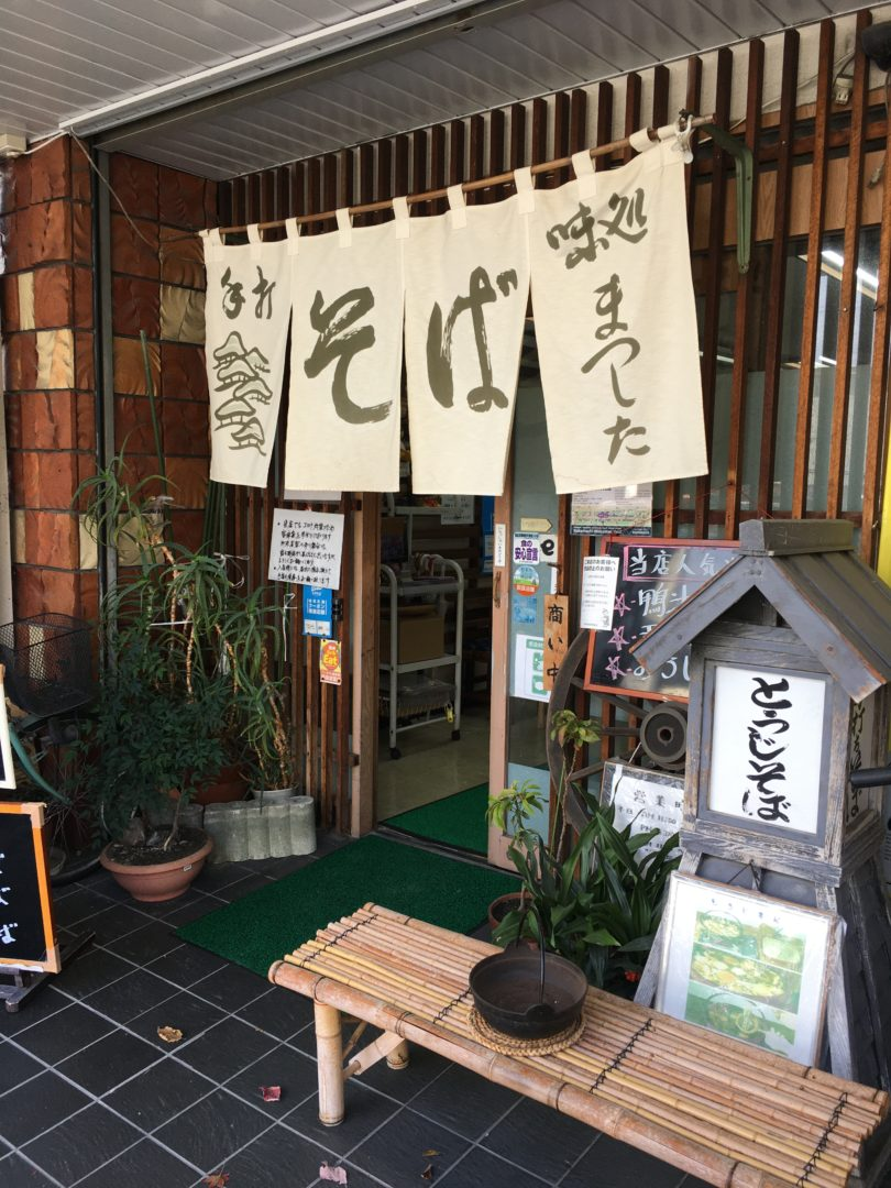 Leisure Time On Nakamachi Street in Downtown Matsumoto soba restaurant