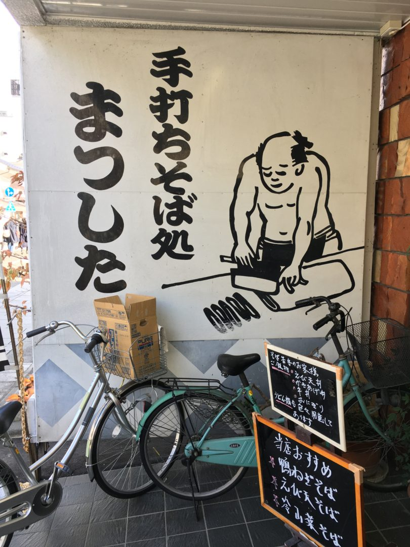 Leisure Time On Nakamachi Street in Downtown Matsumoto soba food