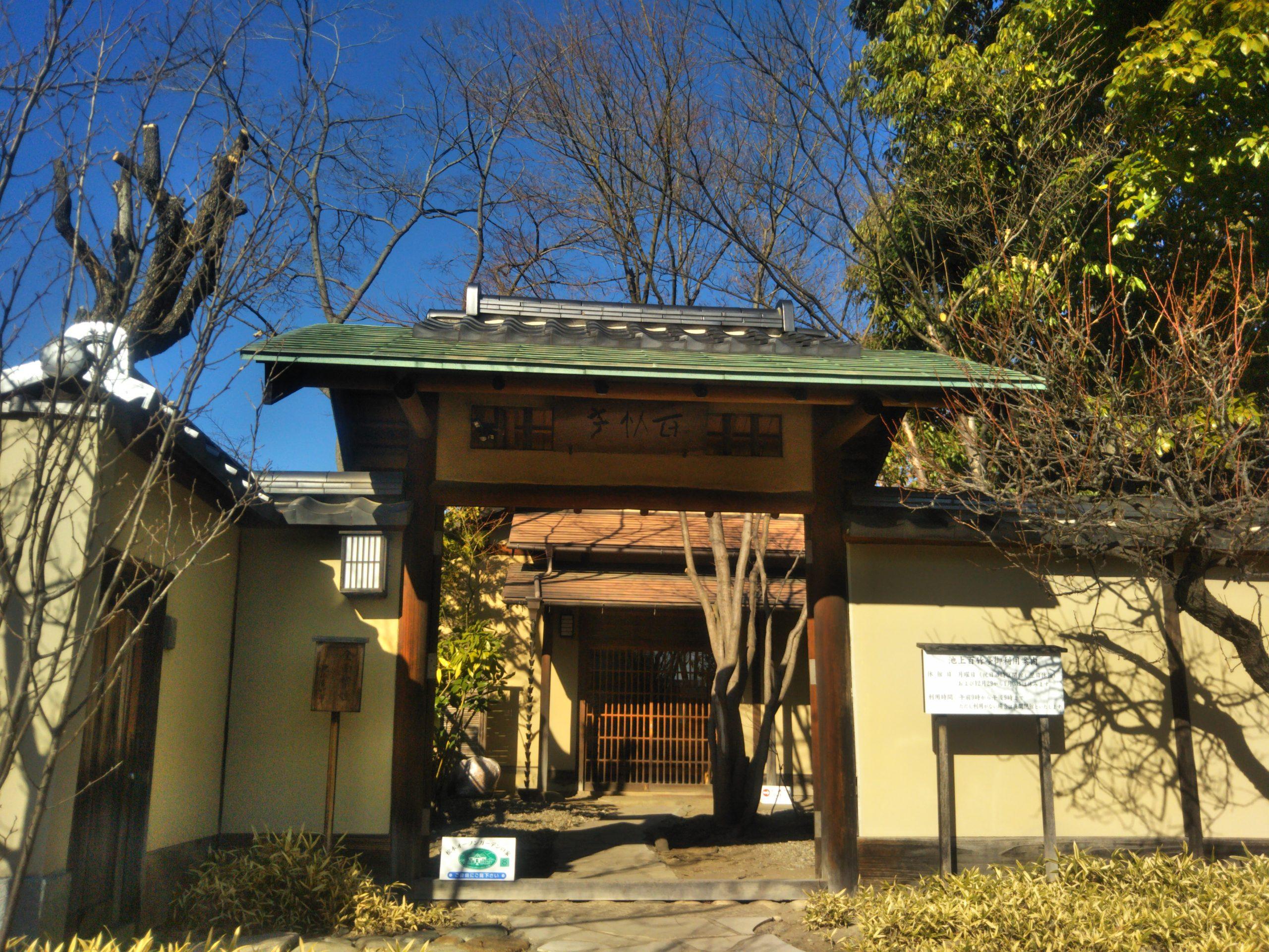Maison de Thé Ikegami maison traditionelle japonaise