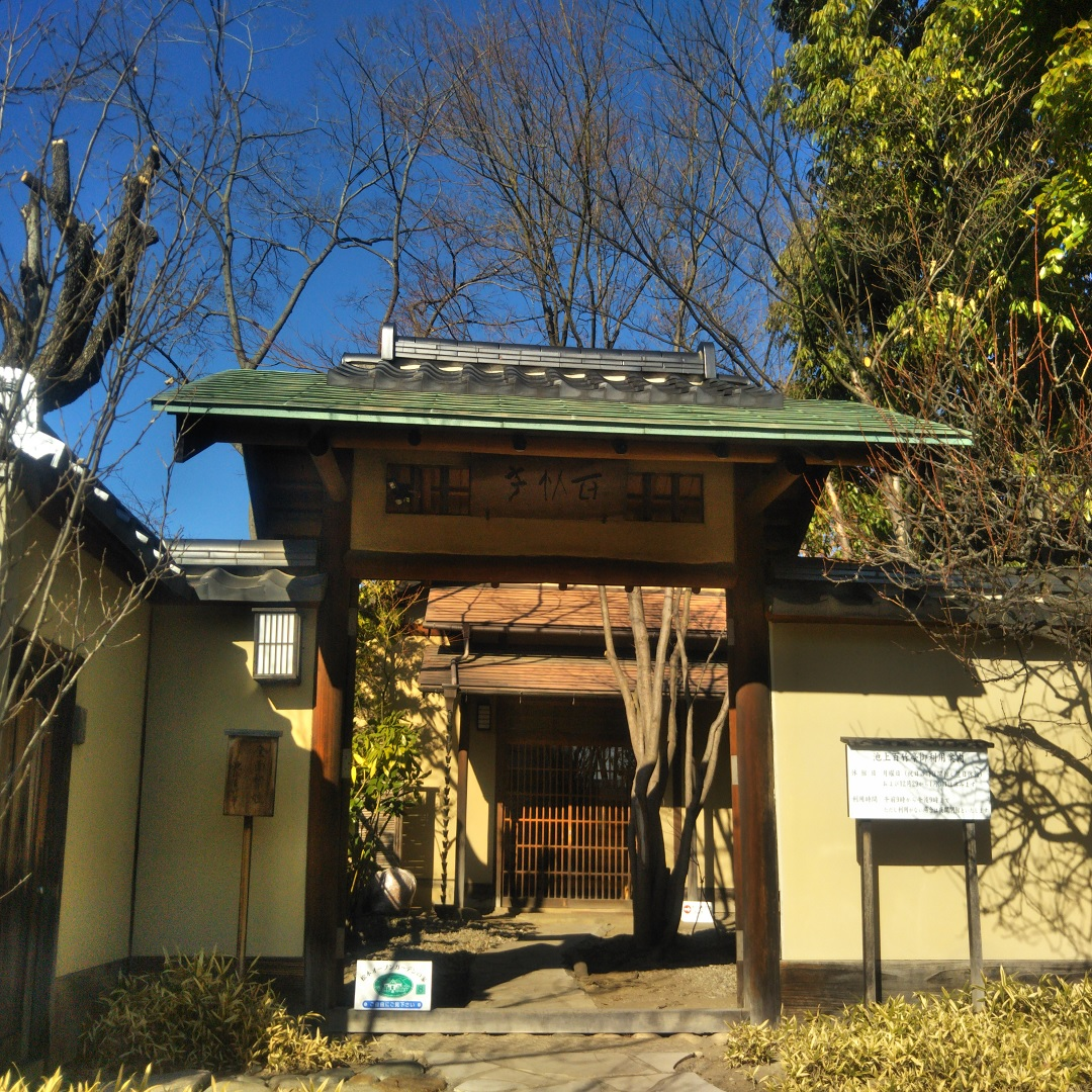 Lieux Touristiques Maison de Thé