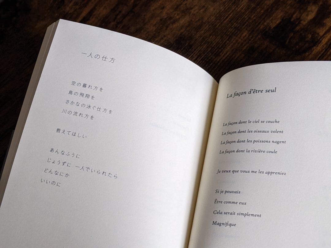 « Tamayura » de Shizuka Miyatsu extrait