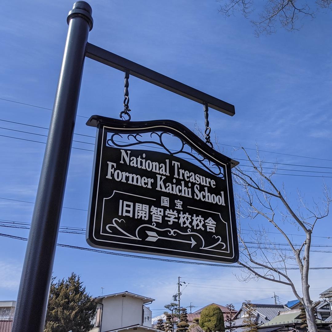 École Kaichi trésor national