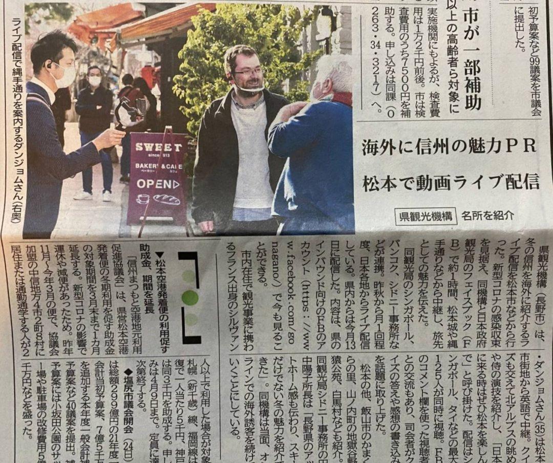 Vidéo sur Matsumoto journal