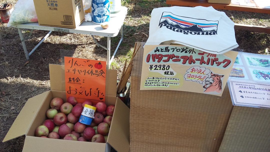 Matsumoto pommes locales