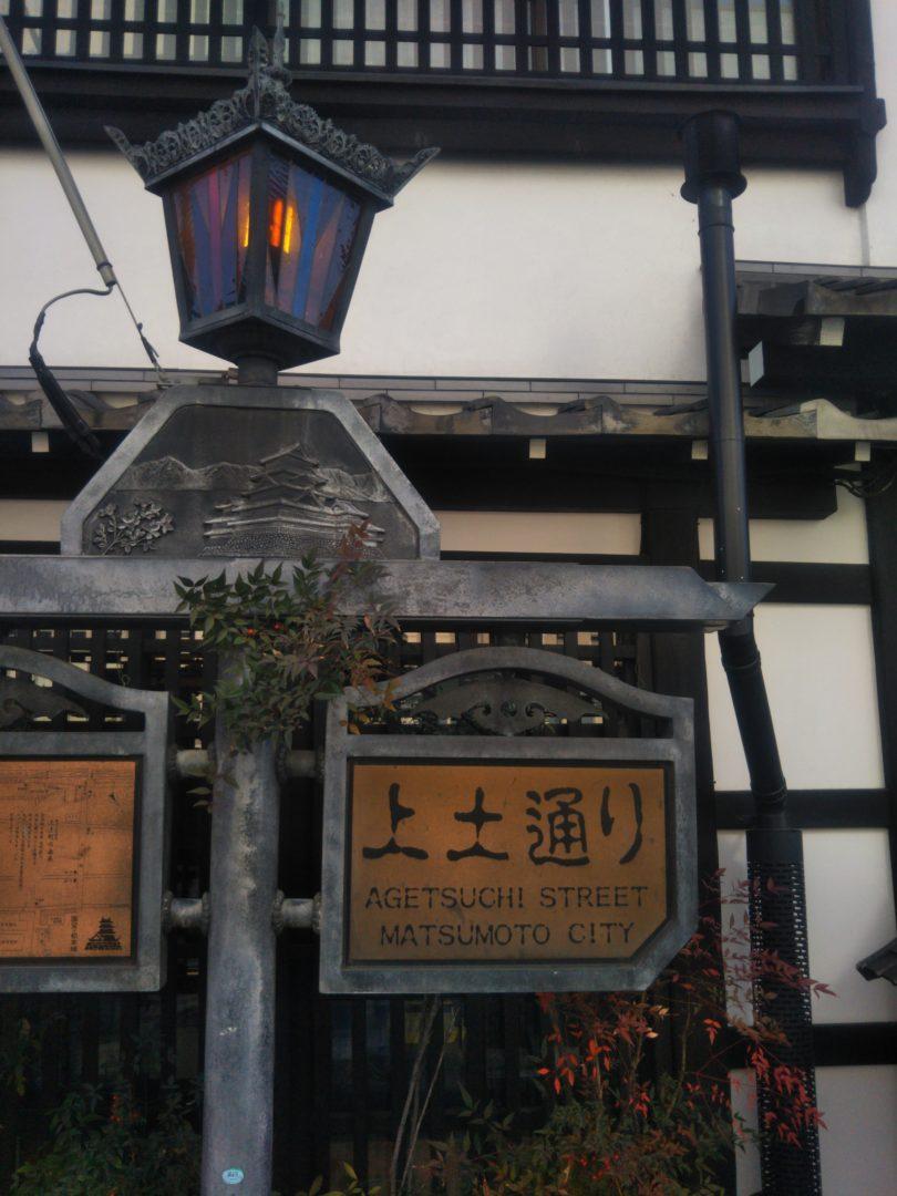 The Agetsuchi-machi Neighborhood Matsumoto